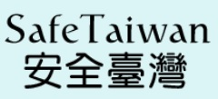 SafeTaiwan-安全台灣